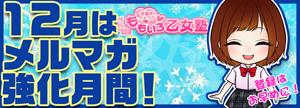 立川 風俗 イメクラ ももいろ乙女塾 12月