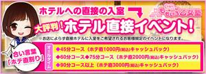 立川 風俗 ホテル イベント 割引 ももいろ乙女塾
