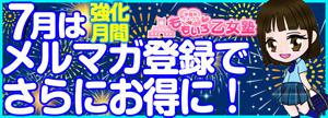 立川 風俗 イメクラ 7月 イベント メルマガ ももいろ乙女塾