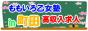 女の子専用☆高収入求人『ももいろ乙女塾』