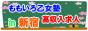 女の子専用♡高収入求人『ももいろ乙女塾』